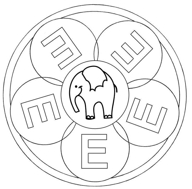 kostenlose malvorlage mandalas: mandala buchstabe e zum